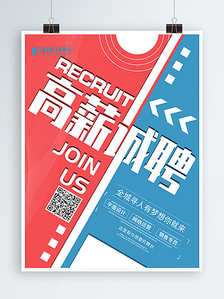 創意簡約高薪誠聘企業招聘宣傳海報