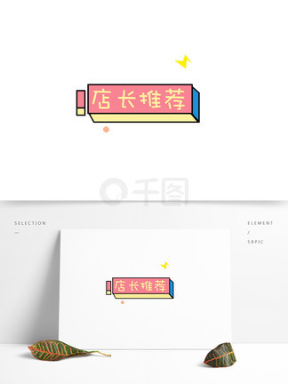 店长推荐<i>淘</i><i>宝</i><i>促</i><i>销</i>产品<i>促</i><i>销</i>