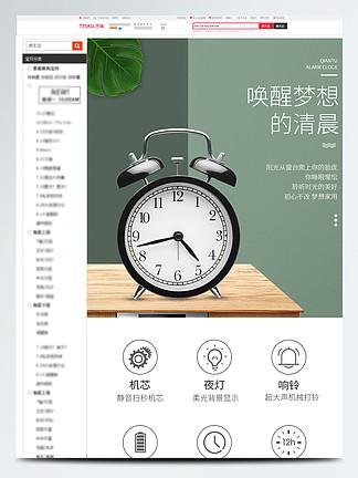 淘宝天猫简约小清新风格闹钟摆钟<i>详</i><i>情</i><i>页</i>