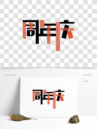 周年慶簡約線條黑橙藝術字體