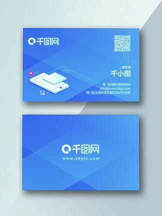 科技蓝2.5D商务高端大气名片