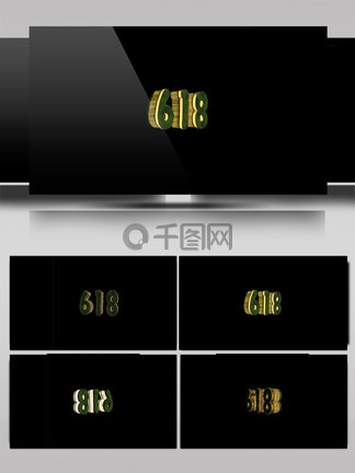 三维字体淘宝618字体设计素材