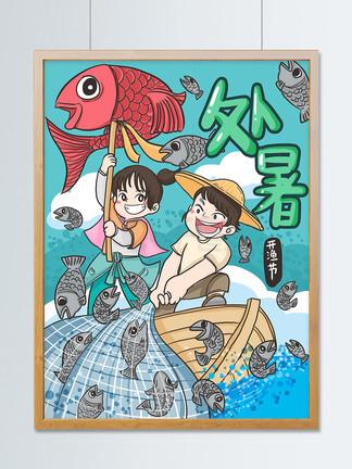 二十四节气处暑季节渔夫们在开渔节捕鱼插画
