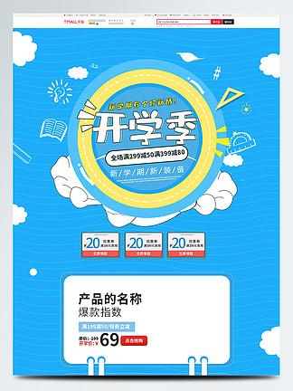 簡約校園風淘寶開學季首頁