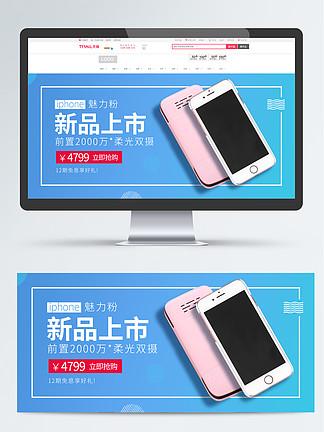 蓝色背景手机banner全屏海报