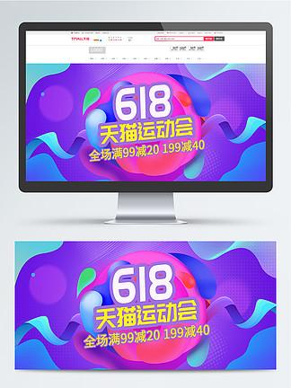 618天猫运动会电商天猫运动会<i>淘</i><i>宝</i><i>模</i><i>板</i>
