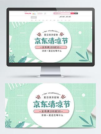 简约清新风淘宝电商京东清凉节海报