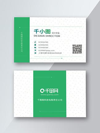 小清新綠色商務簡潔可愛圓點扁平名片