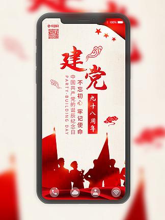 七一建党节98周年纪念日复古背景配图