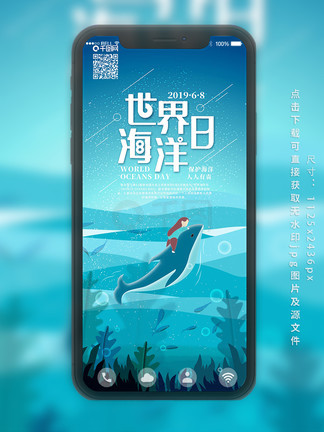 世界海洋日海洋素材鲸鱼手机海报