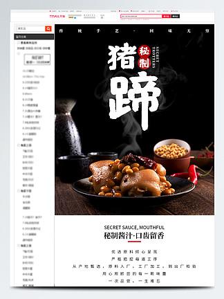 电商淘宝天猫猪蹄<i>详</i><i>情</i><i>页</i>