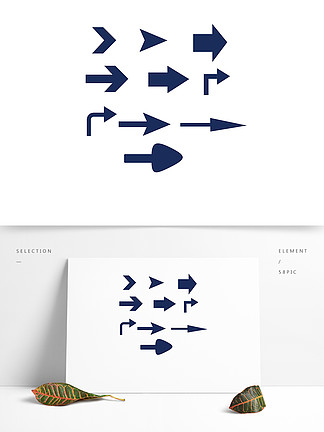 几何图形<i>箭</i><i>头</i>元素集合
