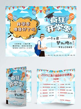 疯狂<i>开</i><i>学</i><i>季</i>手绘<i>开</i><i>学</i>典礼节目单