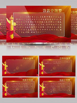 建党节金色透明文字框模板