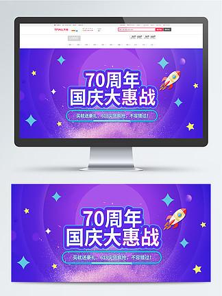 <i>国</i><i>庆</i>70周年大惠战电商70周年<i>国</i><i>庆</i><i>海</i><i>报</i>