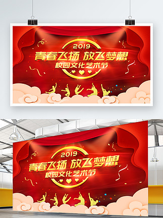 简约大气立体字喜庆风校园文化艺术节展板