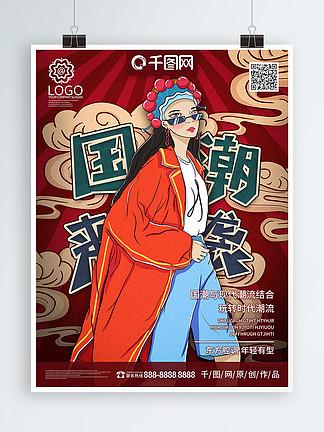 原創手繪國潮來襲中國風海報