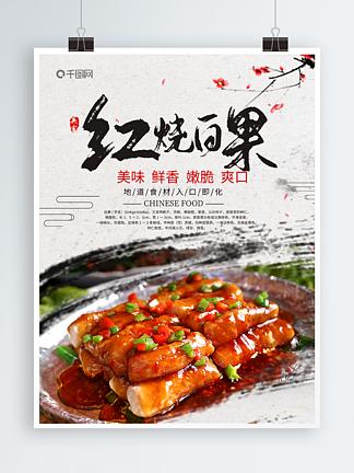 餐厅美食海报<i>设</i><i>计</i><i>图</i>