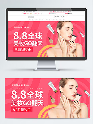 88全球狂欢节banner美妆海报