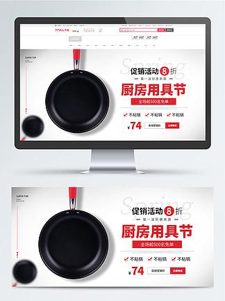 京东厨房用具节活动全屏海报banner