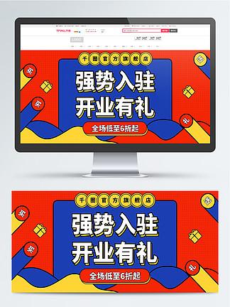 强势入驻<i>banner</i>海报淘宝天猫红色模板