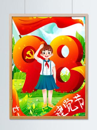 清新七一建党节98周年少先队员敬礼插画