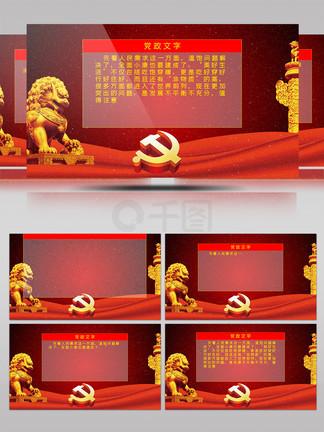 红色党政文字AE模版
