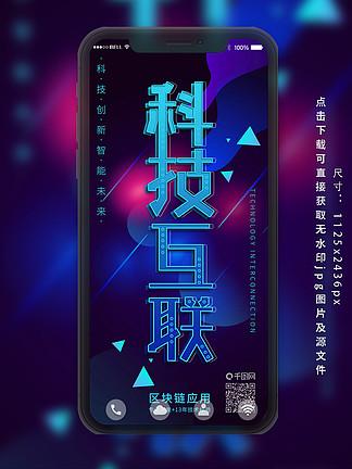 科技互联区块链智能未来手机海报
