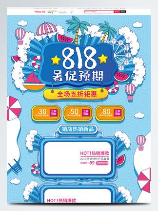 蓝色手绘插画风818暑促预期活动首页