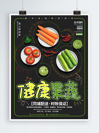 原創手繪插畫超市新鮮果蔬海報