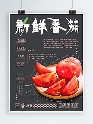 原創手繪插畫超市新鮮番茄海報