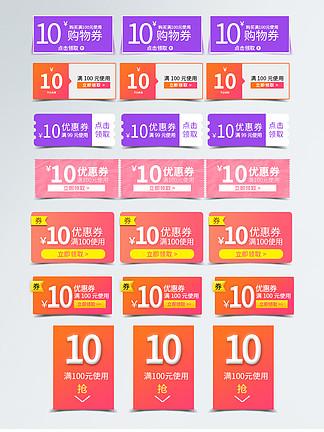 天猫大气喜庆促销<i>优</i><i>惠</i><i>券</i><i>优</i><i>惠</i>卡通用模板