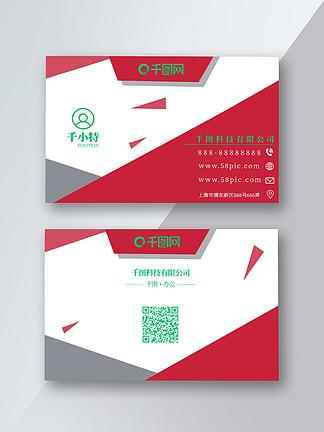 简约红色几何广告创意名片设计