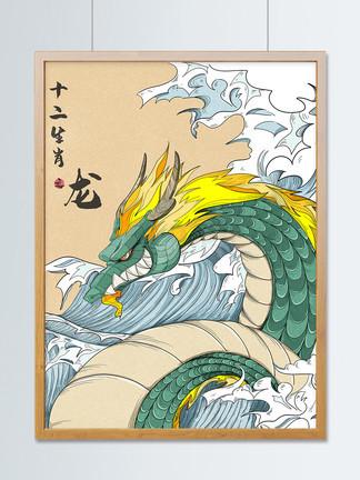 中国风手绘生肖龙插画