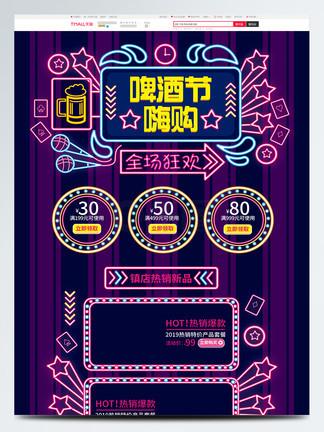 蓝色霓虹灯啤酒节嗨购促销首页