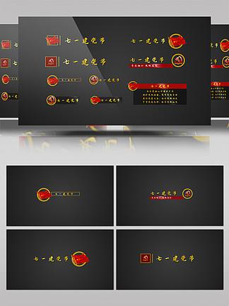震撼大气党政宣传字幕条AE模板