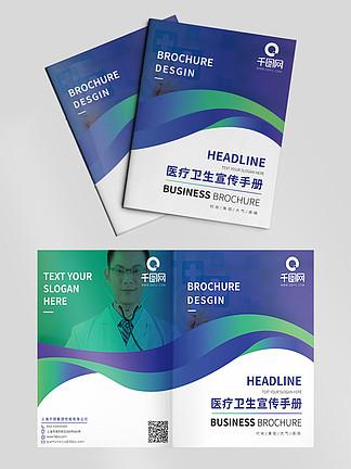 创意几何医疗卫生宣传手册<i>封</i><i>面</i>模板