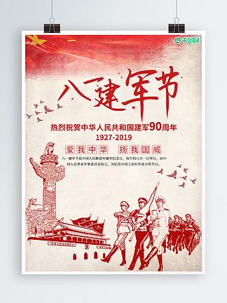 中国风八一<i>建</i><i>军</i><i>节</i>党<i>建</i>海报