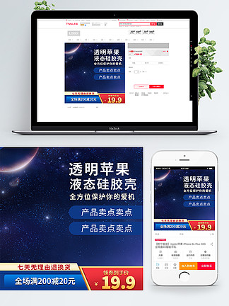 手机壳主图<i>淘</i><i>宝</i><i>促</i><i>销</i><i>活</i><i>动</i>直通车钻展