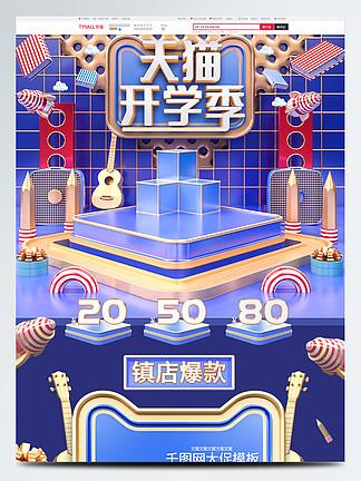 C4D藍色天貓開學季電商首頁模板