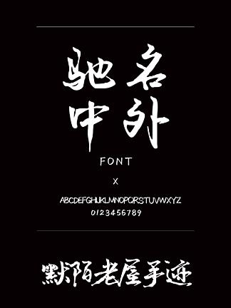 默陌老屋手迹书法/手写简体中文、英文ttf字体下载