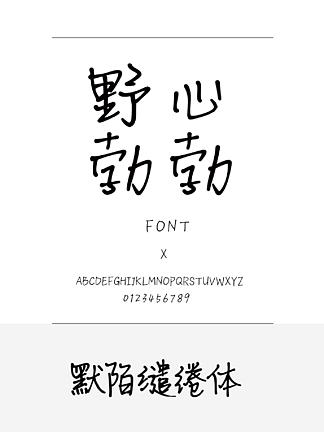 默陌缱绻体书法/手写简体中文、英文ttf字体下载