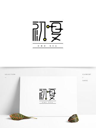 精品藝術字體初夏設計