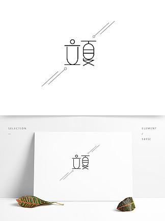 藝術字體元素立夏設計