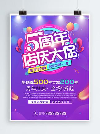 5周年店庆<i>促</i><i>销</i><i>海</i><i>报</i>