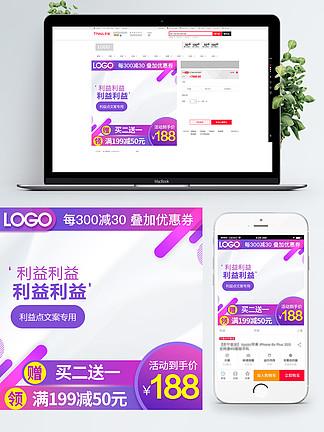 天猫淘宝京东活动主图推广图