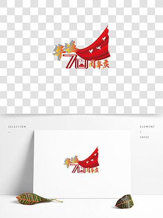 建国70周年国庆节喜庆艺术字素材