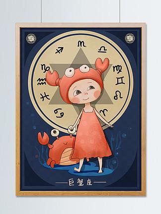 十二动物星座之巨蟹座儿童插画