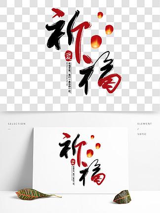 公益祈福四川地震藝術字素材元素圖片背景