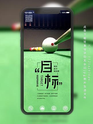 励志语录目标方向桌球手机海报